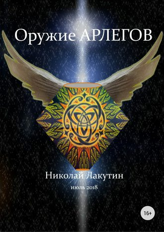 Николай Лакутин, Оружие арлегов