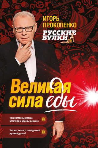 Игорь Прокопенко, Русские булки. Великая сила еды