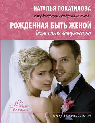 Наталья Покатилова, Рожденная быть женой. Технология замужества