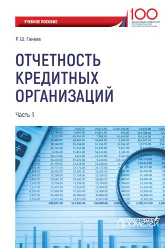 Радмир Ганеев, Отчетность кредитных организаций. Часть 1