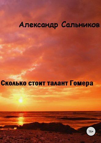 Александр Сальников, Сколько стоит талант Гомера?