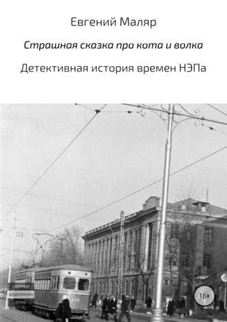 Евгений Маляр, Страшная сказка про кота и волка. Детективная история времен НЭПа