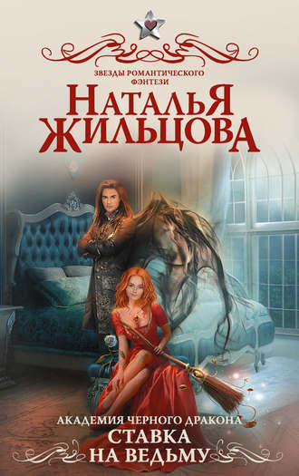 Наталья Жильцова, Академия черного дракона. Ставка на ведьму