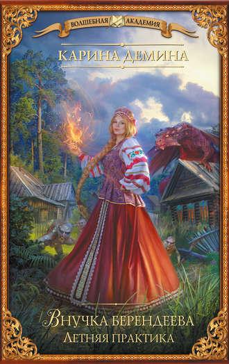 Карина Демина, Внучка берендеева. Летняя практика