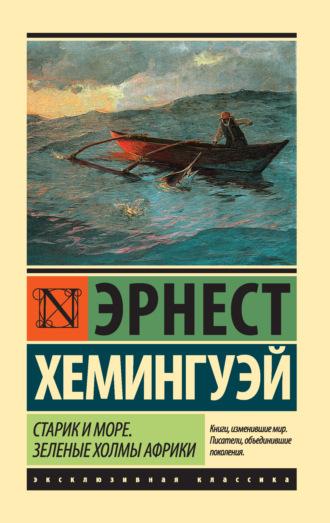 Эрнест Хемингуэй, Старик и море. Зеленые холмы Африки (сборник)