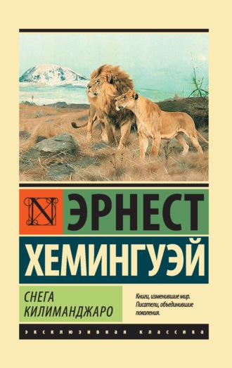 Эрнест Хемингуэй, Снега Килиманджаро (сборник)