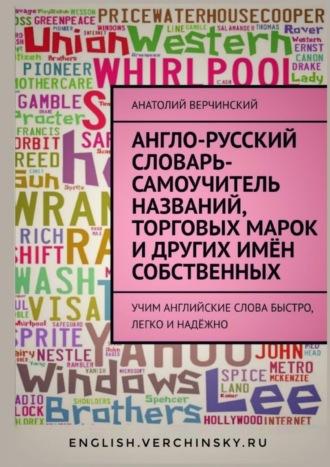 Анатолий Верчинский, Англо-русский словарь-самоучитель названий, торговых марок и других имён собственных