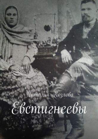 Наталья Козлова, Евстигнеевы