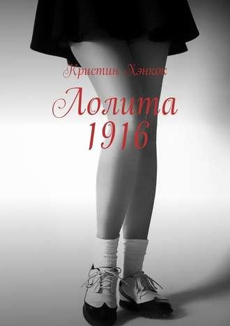 Кристин Хэнкок, Лолита 1916