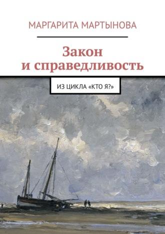 Маргарита Мартынова, Закон и справедливость. Изцикла «Ктоя?»