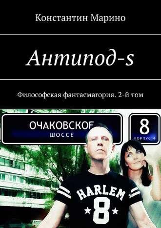 Константин Марино, Антипод-s. Философская фантасмагория. 2-йтом