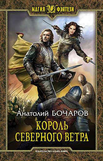 Анатолий Бочаров, Король северного ветра