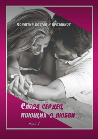Александр Малашенков, Коллегия поэтов и прозаиков. Слова сердец, поющих о любви. Том 1