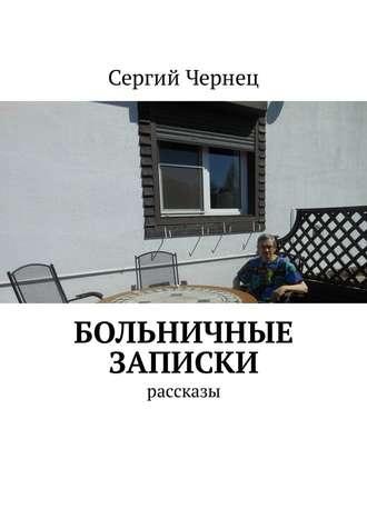 Сергий Чернец, Больничные записки. Рассказы