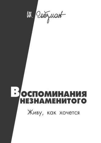 Шимон Гойзман, Воспоминания незнаменитого. Живу, как хочется