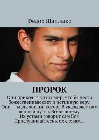 Фёдор Шаплыко, Пророк
