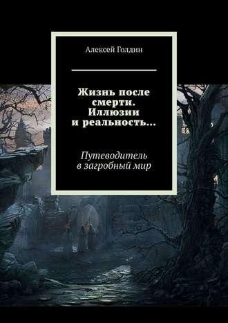 Алексей Голдин, Жизнь после смерти. Иллюзии иреальность…