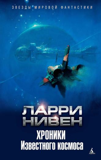 Ларри Нивен, Хроники Известного космоса (сборник)