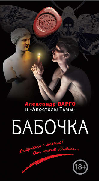 Александр Варго, Бабочка