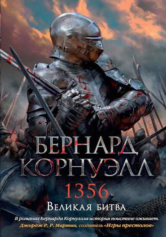 Бернард Корнуэлл, 1356. Великая битва