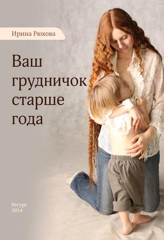 Ирина Рюхова, Ваш грудничок старше года