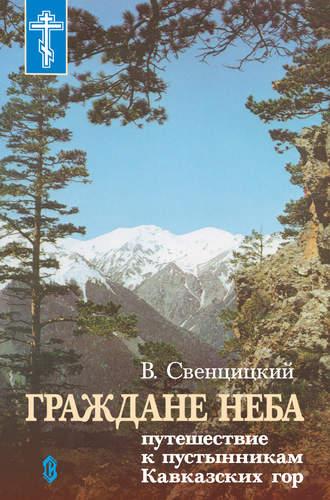 Валентин Свенцицкий, Граждане неба. Путешествие к пустынникам Кавказких гор