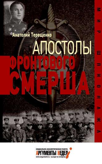 Анатолий Терещенко, Апостолы фронтового Смерша