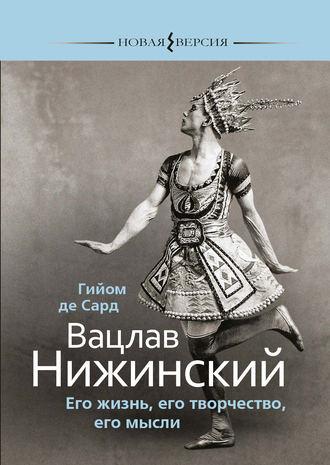 Гийом Сард, Вацлав Нижинский. Его жизнь, его творчество, его мысли
