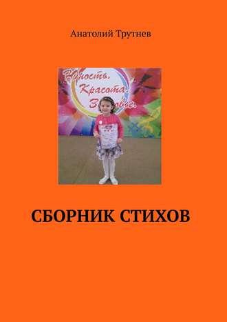 Анатолий Трутнев, Сборник стихов