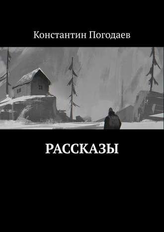 Константин Погодаев, Рассказы