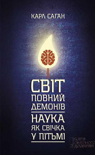 Карл Саган, Світ, повний демонів. Наука як свічка у пітьмі