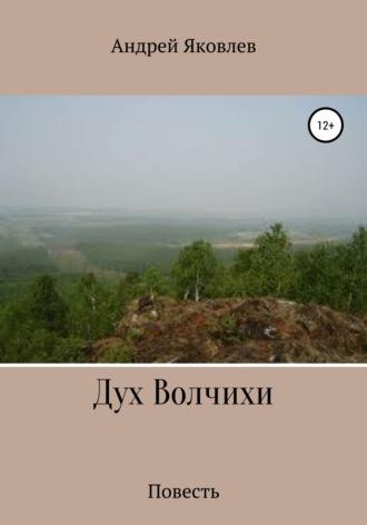 Андрей Яковлев, Дух Волчихи