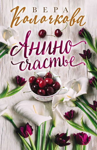 Вера Колочкова, Анино счастье