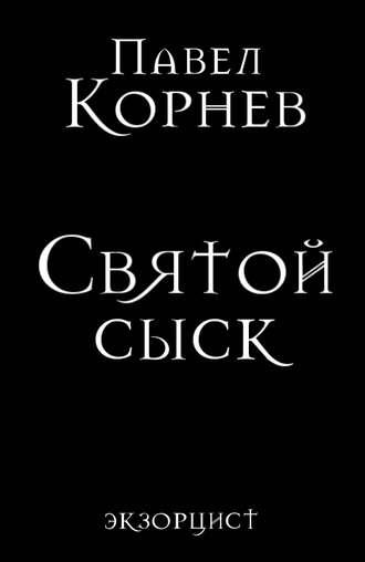 Павел Корнев, Святой сыск