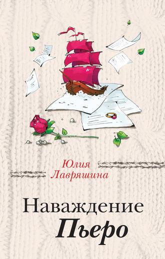 Юлия Лавряшина, Наваждение Пьеро