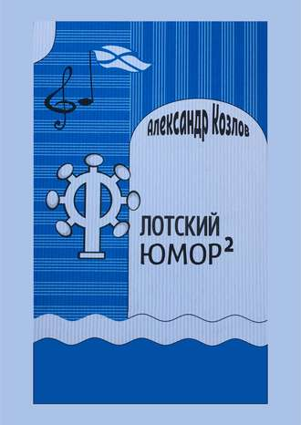 Александр Козлов, Флотский юмор в квадрате