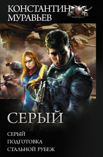 Константин Муравьёв, Серый : Серый. Подготовка. Стальной рубеж