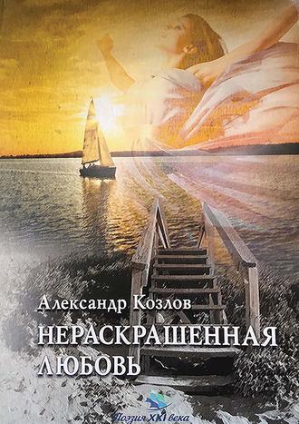 Александр Козлов, Нераскрашенная любовь (сборник)