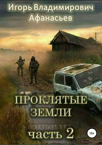Игорь Афанасьев, Проклятые земли. Часть 2