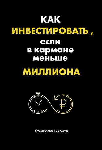 Станислав Тихонов, Как инвестировать, если в кармане меньше миллиона
