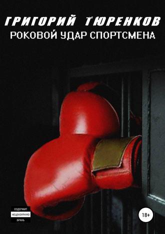 Григорий Тюренков, Роковой удар спортсмена