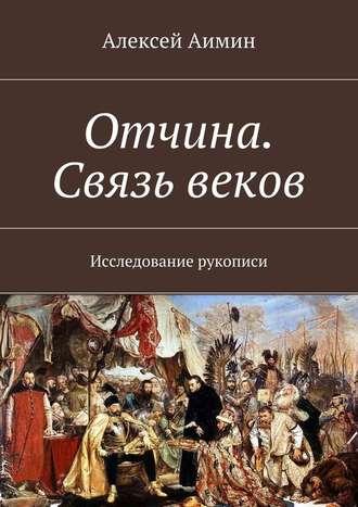 Алексей Аимин, Отчина. Связь веков. Исследование рукописи