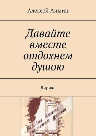 Алексей Аимин, Давайте вместе отдохнем душою. Лирика
