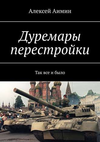 Алексей Аимин, Дуремары перестройки. Так все и было