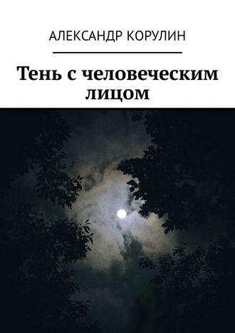 Александр Корулин, Тень с человеческим лицом