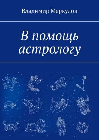 Владимир Меркулов, В помощь астрологу