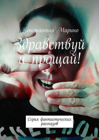 Константин Марино, Здравствуй ипрощай! Серия фантастических рассказов