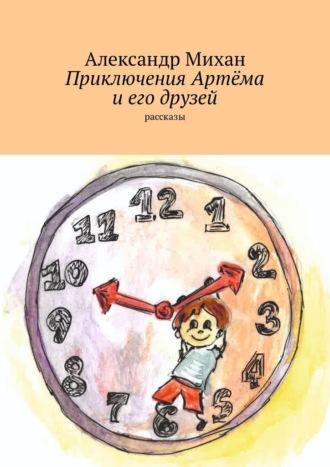 Александр Михан, Приключения Артёма иегодрузей. Рассказы