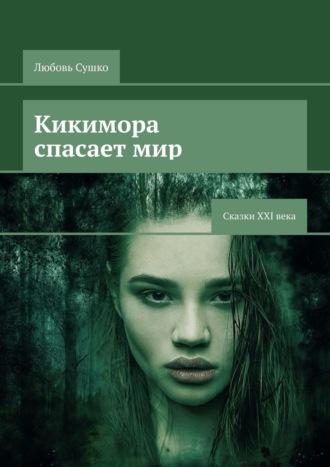 Любовь Сушко, Кикимора спасает мир. Сказки XXI века