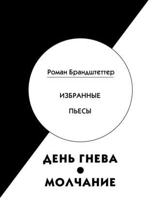 Роман Брандштеттер, День гнева. Молчание. Избранные пьесы (сборник)